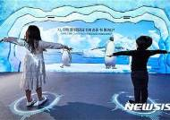 부산아쿠아리움, 겨울캠페인 '황제펭귄과 함께 춤을' 전시존 마련