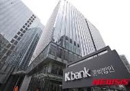 [인터넷은행 출범]1호 인터넷 전문은행 K뱅크 '본인가'…내년 1월 출범
