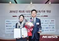 금호타이어, 대한민국교육기부대상 수상