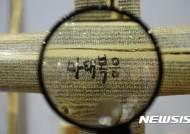 기독교 박람회, 목판 성경 필사본