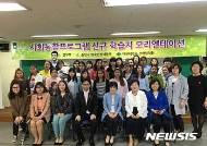 대전대 '이민자사회통합프로그램 운영기관'에 재선정