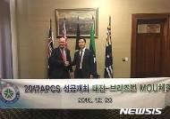 대전시-호주 브리즈번시, 아·태 도시정상회의 양해각서 체결