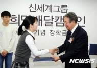 신세계 희망배달 캠페인 장학금 수여식