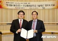 협약 체결하는 정지택 부회장과 김용진 사장