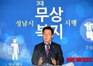 성남시 '3대 무상복지' 유보금 전액 지급 결정