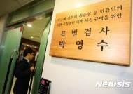 공무원노조, '고위 법관 사찰 의혹' 朴·김기춘 특검 고발