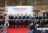 '전국 최고 시설 오토캠핑장 조성' 대왕암지구 연안유휴지 개발사업 준공