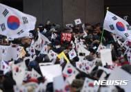 9차 촛불집회 규탄 맞불집회 행진하는 보수단체