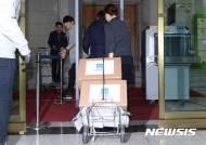 27일 박 대통령 탄핵심판 2차 준비기일…1차 이은 헌재 입장 '주목'