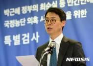 특검, 최순실 관련자 40여명 재산내역 금감원에 확인 요청