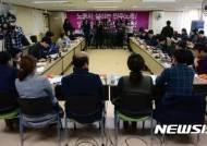 박근혜정권퇴진비상국민행동 기자간담회