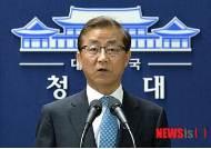 '블랙리스트 의혹' 송광용 전 수석 특검 출석