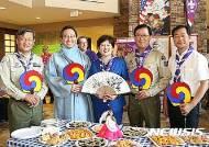 전북도, '세계잼버리' 유치 활동할 통역 모집