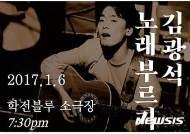 """학전블루 소극장 """"김광석 노래 사랑하면 오세요"""""""