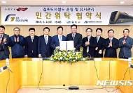 김포시·서울도시철도공사, '골드라인' 운영·유지관리 협약