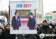 '맞불집회' 박근혜 대통령 탄핵반대 집회