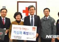 홍성심 충남대학교 인문대학장, 적십자 특별회비 전달