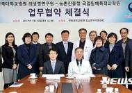 국립원예과학원·전북대병원, 치유농업 활성화 협약