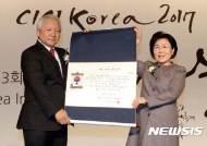 조태권 광주요 회장, CICI Korea 2017 부싯돌상 수상