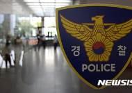 여성청소년과 경찰관들이 동료 여경 '성추행'