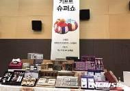 충남 우수 6차산업 제품 설맞이 판촉행사 돌입