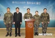 """""""화약과 철제도구 마찰이 원인"""" 울산 군부대 폭발사고 수사결과 발표"""