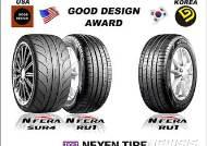 넥센타이어, 7개 제품 미국 등 굿 디자인 제품 선정