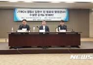 """보수단체 """"JTBC-김한수 전 靑행정관 모종의 거래"""" 의혹 제기"""