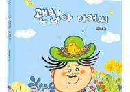 비룡소 '캐릭터 그림책상' 대상작 '괜찮아 아저씨' 출간