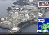 日겐카이 원전 3·4호기 재가동 안전심사 합격