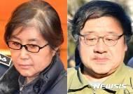 '국정농단' 재판, 미르·K스포츠재단 관계자 증인신문