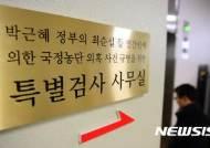 """시민단체 """"규제프리존법, 세계 유례없는 재벌특혜법""""…특검에 고발"""