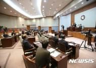 여소야대 된 강릉시의회