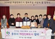 [충주소식]내달 1일 '여성친화도시 충주' 선포 등