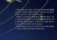 """전국 교육대 교수 196명 """"초등 한자 300자 공표 중단"""" 촉구"""