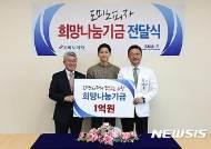 도미노피자, 서울대 어린이병원에 '희망나눔기금' 1억원 전달