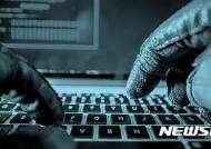 사우디 정부, 대규모 사이버공격 긴급 경계령