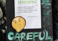 트럼프의 무슬림입국금지에 항의하는 팻말