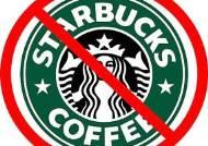 트럼프 지지자들이 벌이는 스타벅스 불매운동