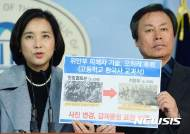국정역사교과서 문제점 지적하는 유은혜 의원