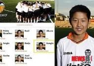 [해외축구]레알 마드리드, 한국인 유망주 이강인에게 관심