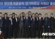 '2018 평창동계올림픽 경기력향상 지원단 출범식'