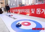 춘천시 여자 컬링팀 평창동계올림픽 출전 도전