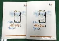 충남도 '토지정보 가이드북' 호응…귀농·귀촌 정보 수록
