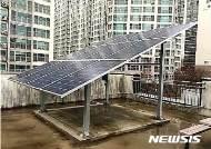 울산시, 단독주택 90가구에 신재생에너지 설비 지원한다