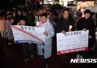 박근혜 대통령 압수수색영장 들고 행진 퍼포먼스