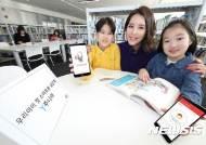 KT, 우리 아이 첫 스마트폰 요금제 'Y주니어' 출시