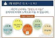 서울시, 매월 첫째주 '청렴주간' 운영