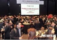2017 노스웨스트 와인 & U.S. 푸드쇼
