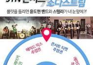 소다스트림, JTN 라이브 콘서트 공식 후원 기념 온라인 이벤트
